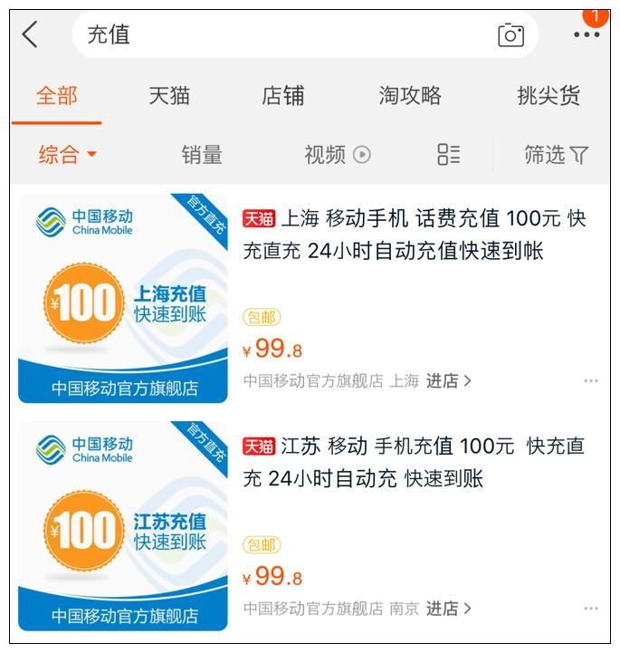 拼多多|中国移動のプリペイドSIMにクレカ決済でチャージする方法 ...