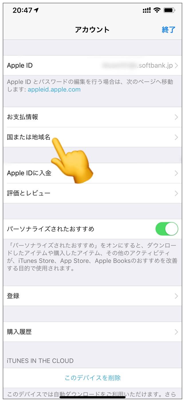 Id 変更 apple
