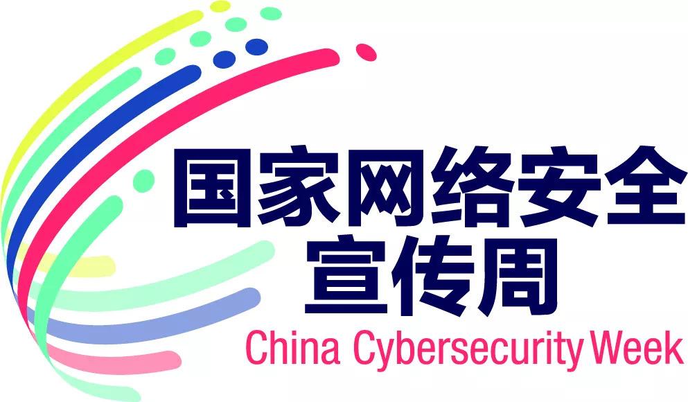 China Cybersecurity Week