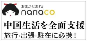 Nanaco中国生活支援