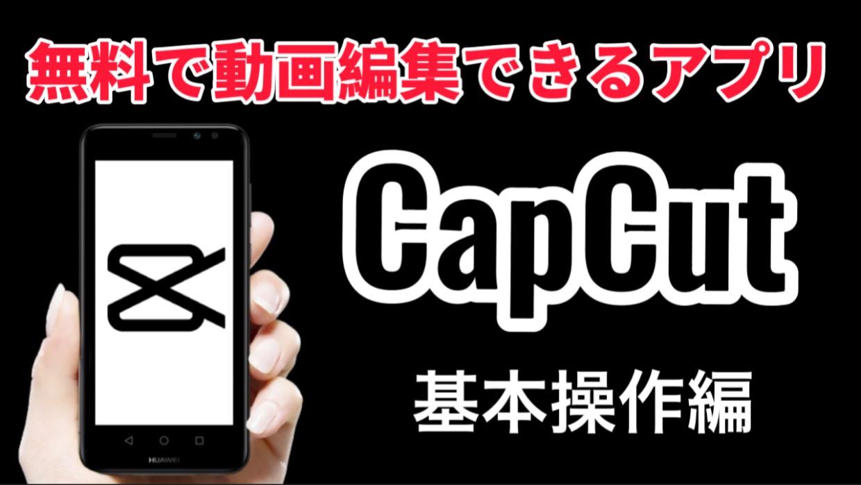 使い方 Capcut